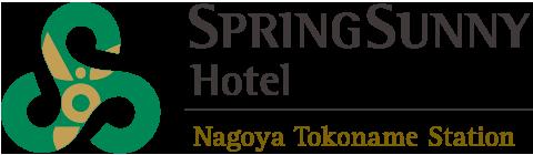 スプリングサニーホテル 名古屋常滑駅前